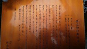 御金神社の御由緒書