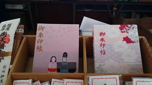 淡嶋神社の御朱印帳