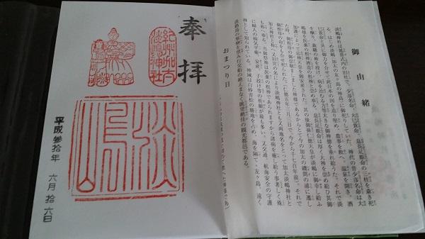 淡嶋神社の御朱印