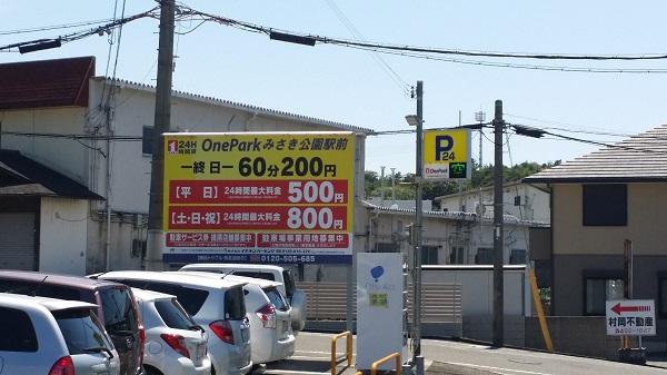 みさき公園の周辺駐車場