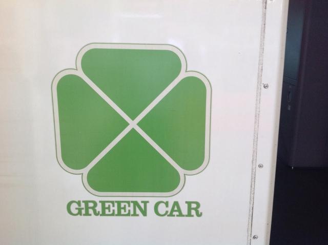 グリーン車のマーク