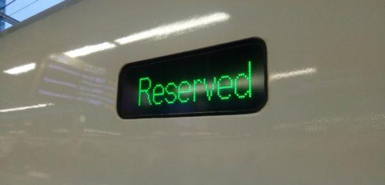 新幹線の指定席